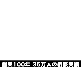 漢方のサツマ薬局 | 神戸の地で創業100年 35万人の相談実績