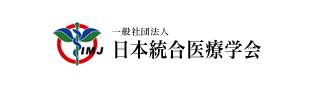 一般社団法人 日本統合医療学会