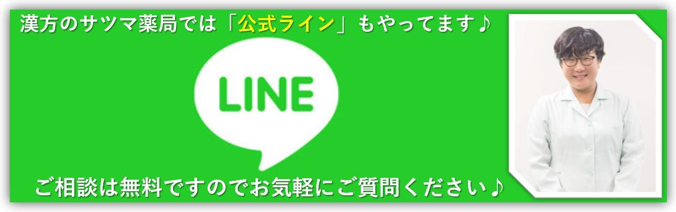 サツマ薬局公式LINE