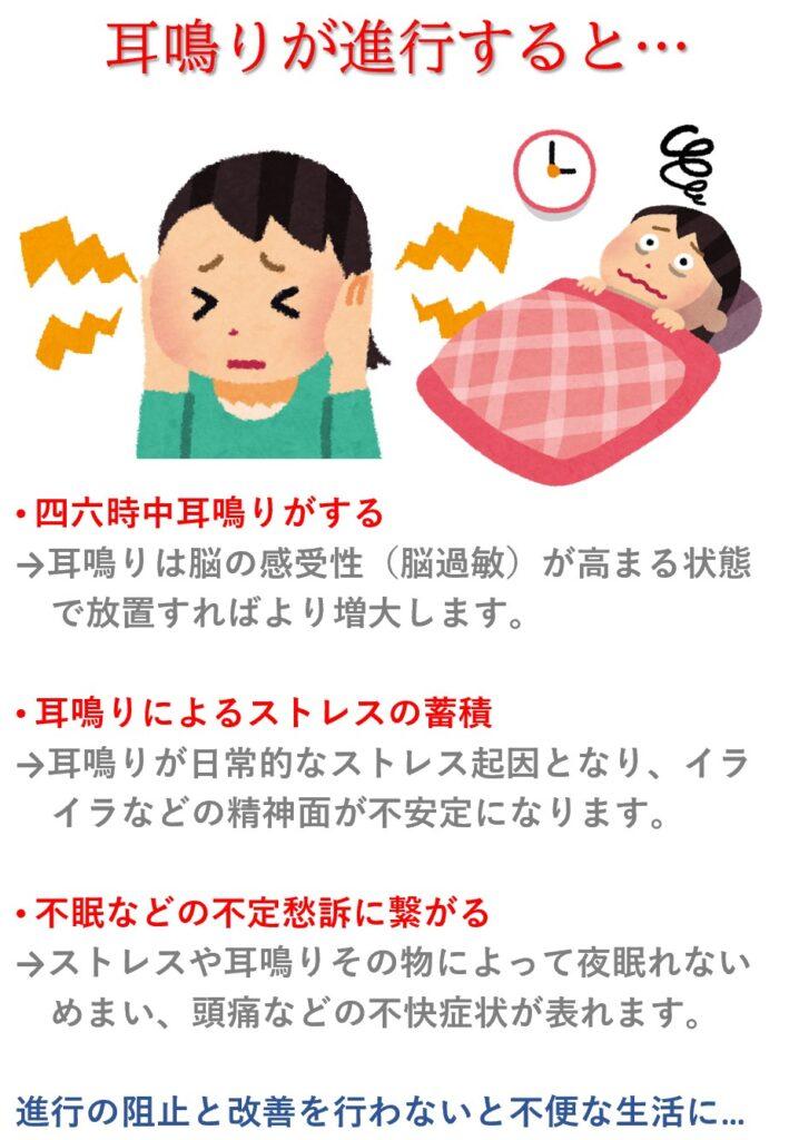 耳鳴りを放っておくとストレスが蓄積し、睡眠に問題が表れ、疲労が蓄積し様々な体調不良を招きます。