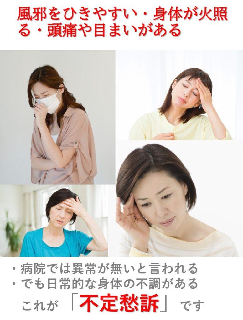 辛い「頭痛・めまい・熱・止まらない咳・慢性的な疲労感」など原因が解らない慢性的な体調不良の総称を不定愁訴と呼びます